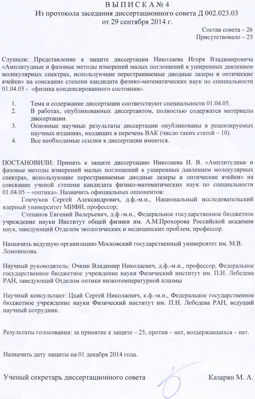 Объявления о защите диссертации  Решение диссовета о принятии диссертации к защите